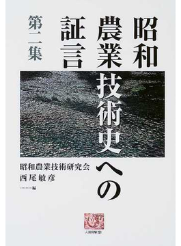 昭和農業技術史への証言 第2集