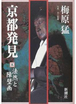 京都発見 5 法然と障壁画
