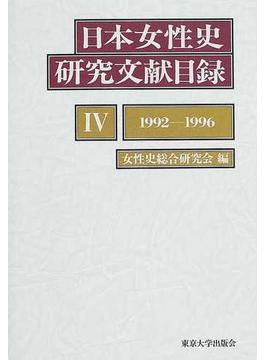 日本女性史研究文献目録 4 1992−1996