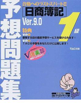 〈日商簿記〉1級予想問題集 Ver.9.0 合格へのラストスパート!! 第10版