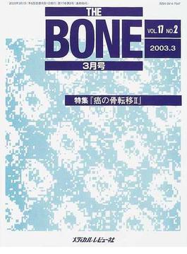 THE BONE Vol.17No.2(2003.3) 特集・『癌の骨転移Ⅱ』