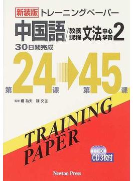 トレーニングペーパー中国語/教養課程文法中心学習 30日間完成 新装版 2