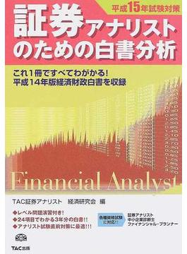 証券アナリストのための白書分析 平成15年試験対策