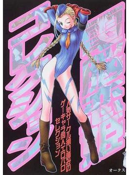 電脳恋姫コレクション 人気同人エロパロセレクション (OKS comix)