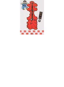 こちら葛飾区亀有公園前派出所大入袋(集英社文庫) 10巻セット(集英社文庫)