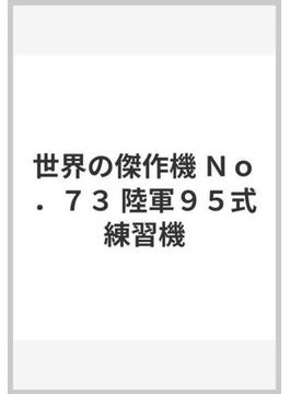 世界の傑作機 No.73 陸軍95式練習機