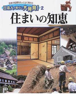 日本人の暮らし大発見! 日本の伝統をもっとよく知ろう 2 住まいの知恵