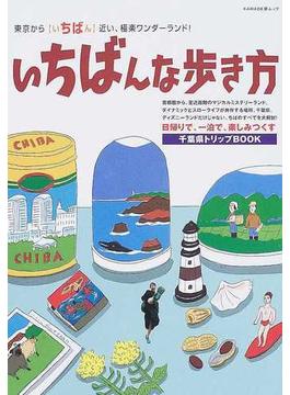 いちばんな歩き方 日帰りで、一泊で、楽しみつくす千葉県トリップBOOK