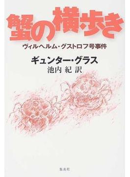 蟹の横歩き ヴィルヘルム・グストロフ号事件