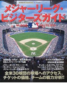 メジャーリーグ・ビジターズガイド MLB公式スタジアムガイド