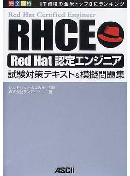 RHCE Red Hat認定エンジニア試験対策テキスト&模擬問題集 完全合格