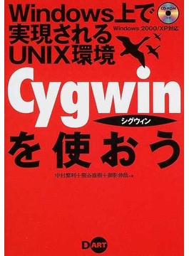 Cygwinを使おう Windows上で実現されるUNIX環境