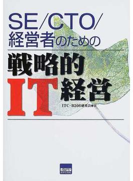 SE/CTO/経営者のための戦略的IT経営