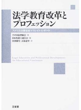 法学教育改革とプロフェッション アメリカ法曹協会マクレイト・レポート
