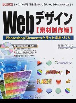 Webデザイン 素材制作編 Photoshop Elementsを使った素材づくり