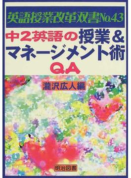 中2英語の授業&マネージメント術QA