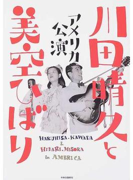 川田晴久と美空ひばり アメリカ公演