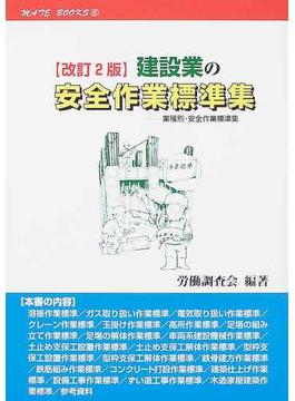 建設業の安全作業標準集 改訂2版