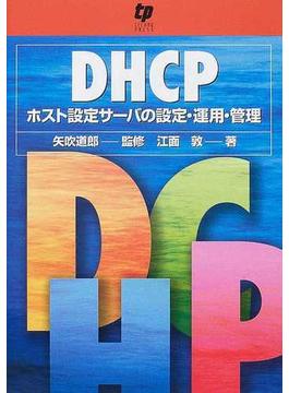 DHCP ホスト設定サーバの設定・運用・管理