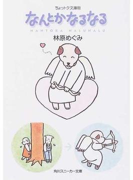 なんとかなるなる ちょっトク文庫版(角川スニーカー文庫)