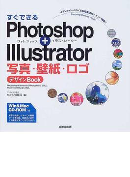すぐできるPhotoshop+Illustrator写真・壁紙・ロゴデザインBook イマジネーションふくらむ簡単活用テクニック満載!! Photoshop ElementsでもOK!