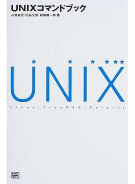 UNIXコマンドブック