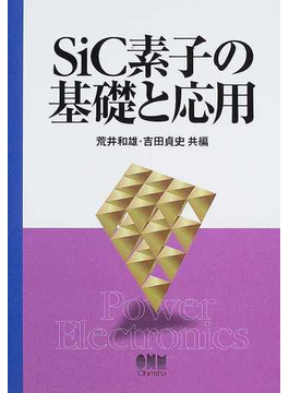 SiC素子の基礎と応用
