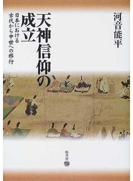 天神信仰の成立 日本における古代から中世への移行