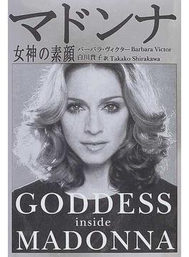 マドンナ 女神の素顔