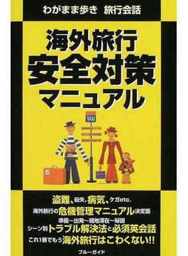 海外旅行安全対策マニュアル