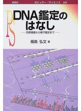DNA鑑定のはなし 犯罪捜査から親子鑑定まで