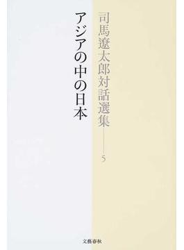 司馬遼太郎対話選集 5 アジアの中の日本