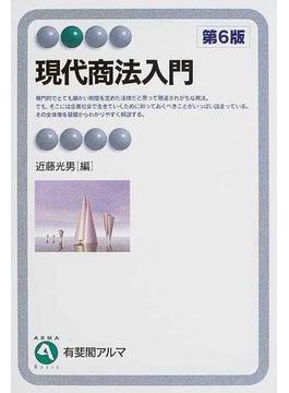 現代商法入門 第6版(有斐閣アルマ)