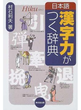 日本語漢字力がつく辞典