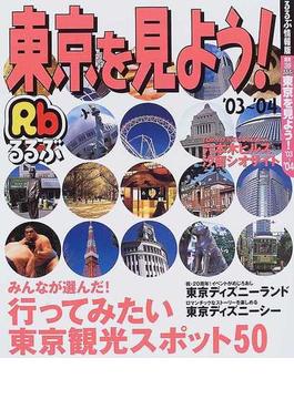るるぶ東京を見よう! '03〜'04