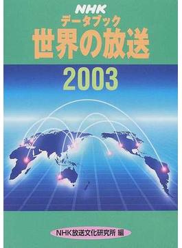 NHKデータブック世界の放送 2003