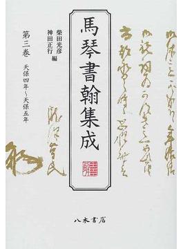 馬琴書翰集成 第3巻 天保四年〜天保五年