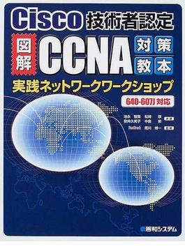 図解CCNA対策教本実践ネットワークワークショップ Cisco技術者認定