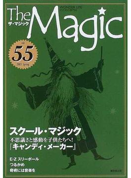 ザ・マジック Volume55(2003Spring) スクール・マジック『キャンディ・メーカー』