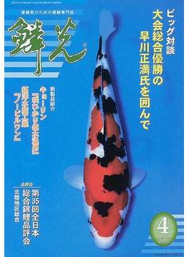 鱗光 2003−4月号 第35回全日本総合錦鯉品評会
