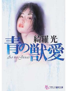 青の獣愛(フランス書院文庫)