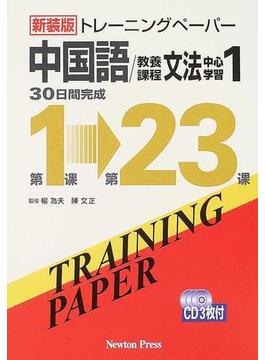 トレーニングペーパー中国語/教養課程文法中心学習 30日間完成 新装版 1