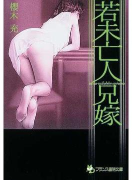 若未亡人兄嫁(フランス書院文庫)