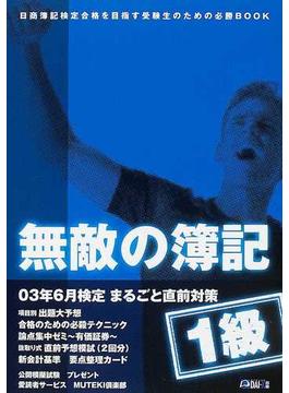 無敵の簿記1級 03年6月検定まるごと直前対策