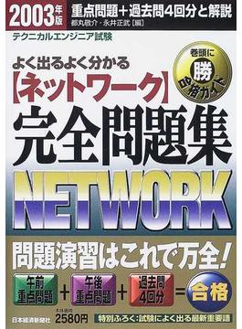 〈ネットワーク〉完全問題集 テクニカルエンジニア試験 2003年版