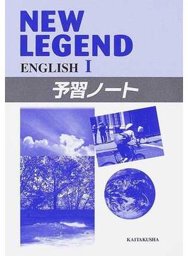 New legend English I予想ノート