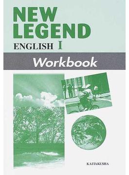 New legend English Ⅰ workbook