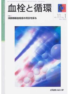 血栓と循環 Vol.11No.1 特集・深部静脈血栓症の背景を探る