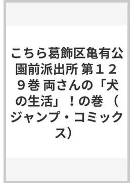 こちら葛飾区亀有公園前派出所 第129巻 (ジャンプ・コミックス)(ジャンプコミックス)