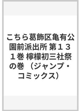 こちら葛飾区亀有公園前派出所 第131巻 (ジャンプ・コミックス)(ジャンプコミックス)